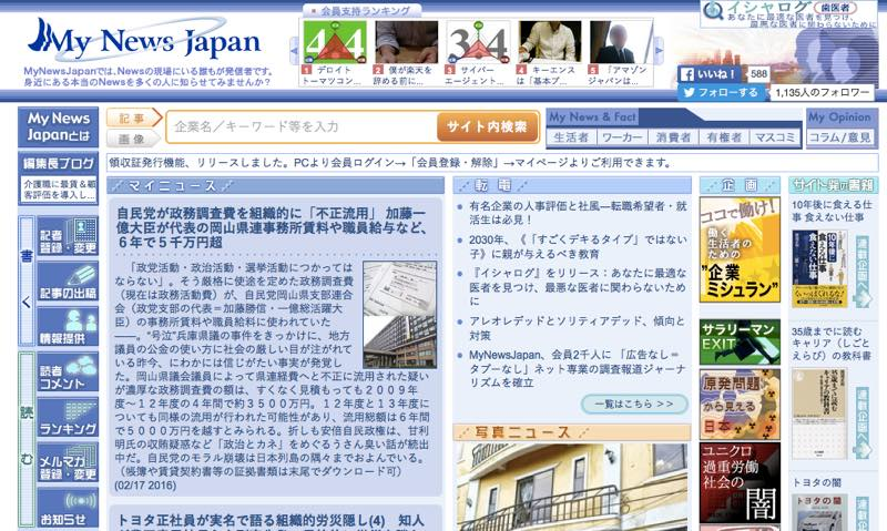 My news Japan