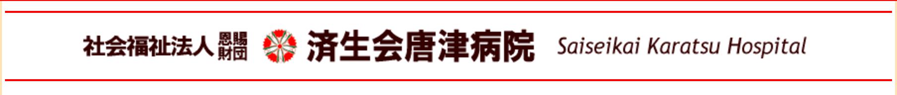 済生会唐津病院