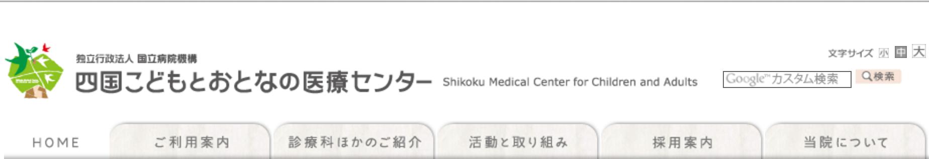 国立病院機構四国こどもとおとなの医療センター