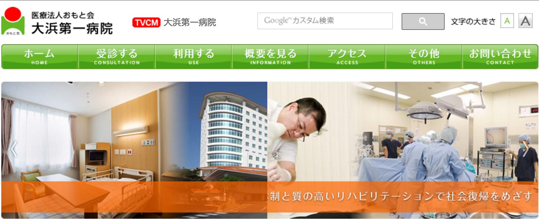 おもと会大浜第一病院