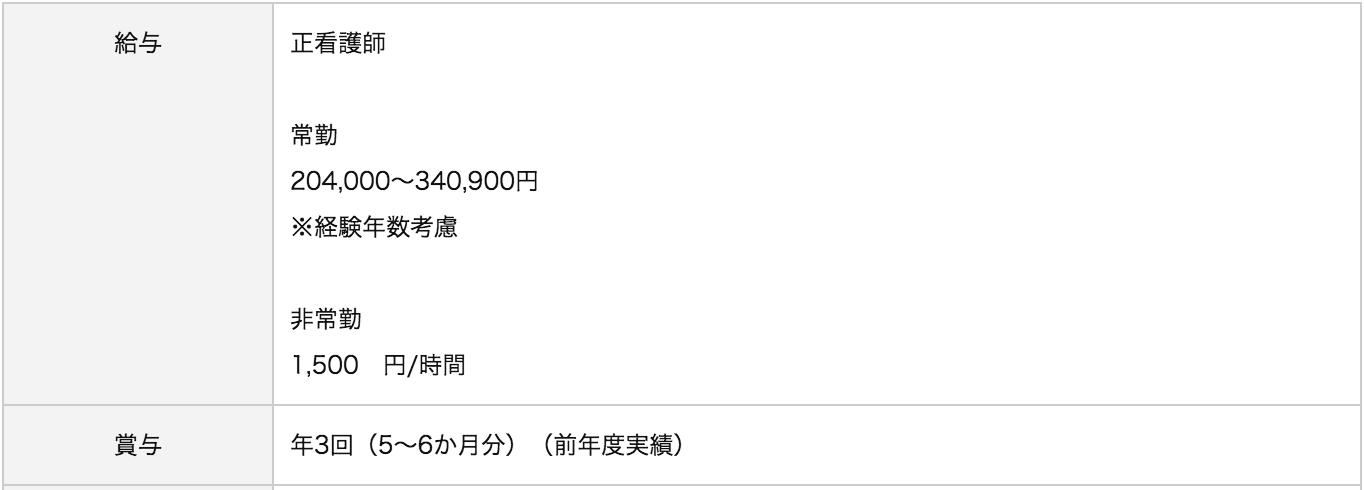 石川記念会HITO病院待遇