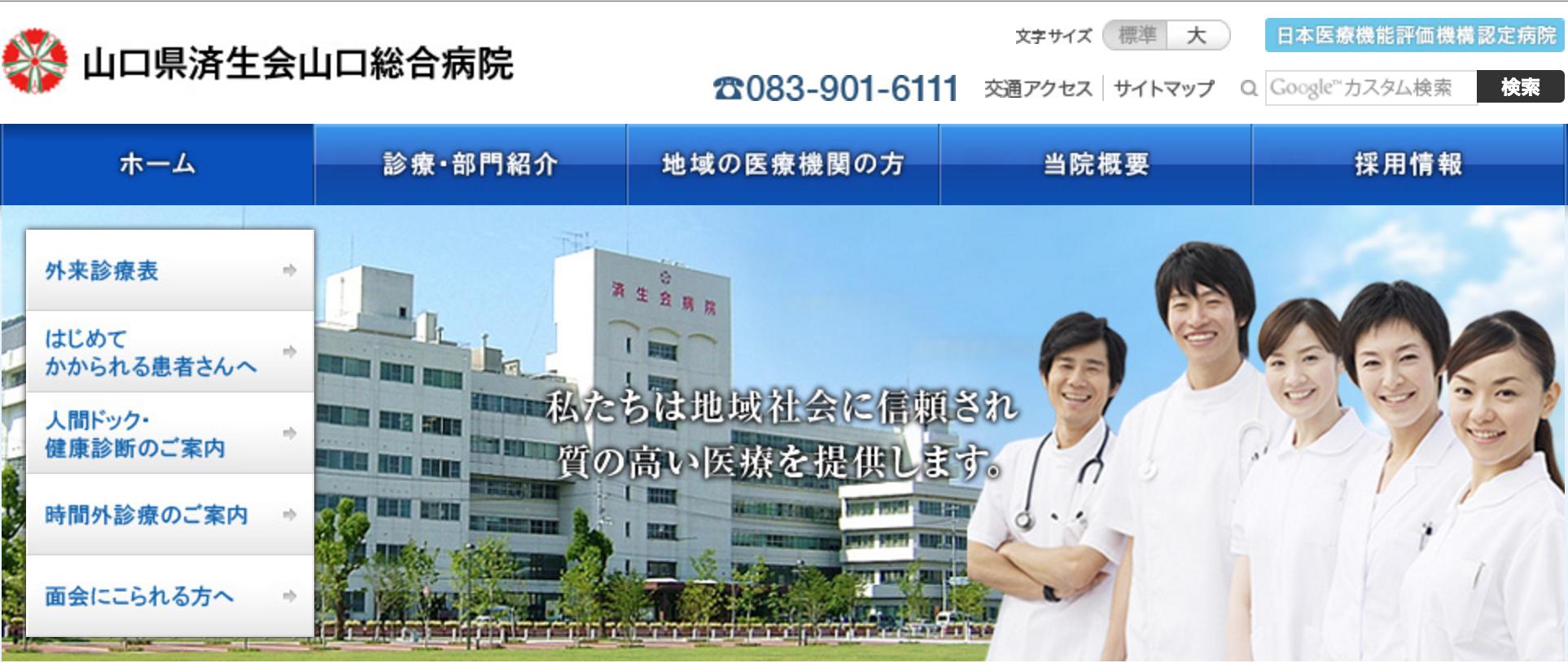 済生会山口総合病院