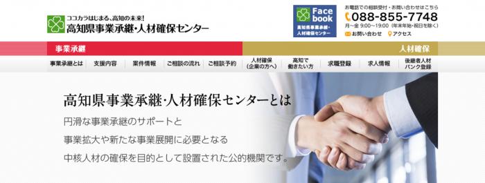 高知県事業承継・人材確保センター