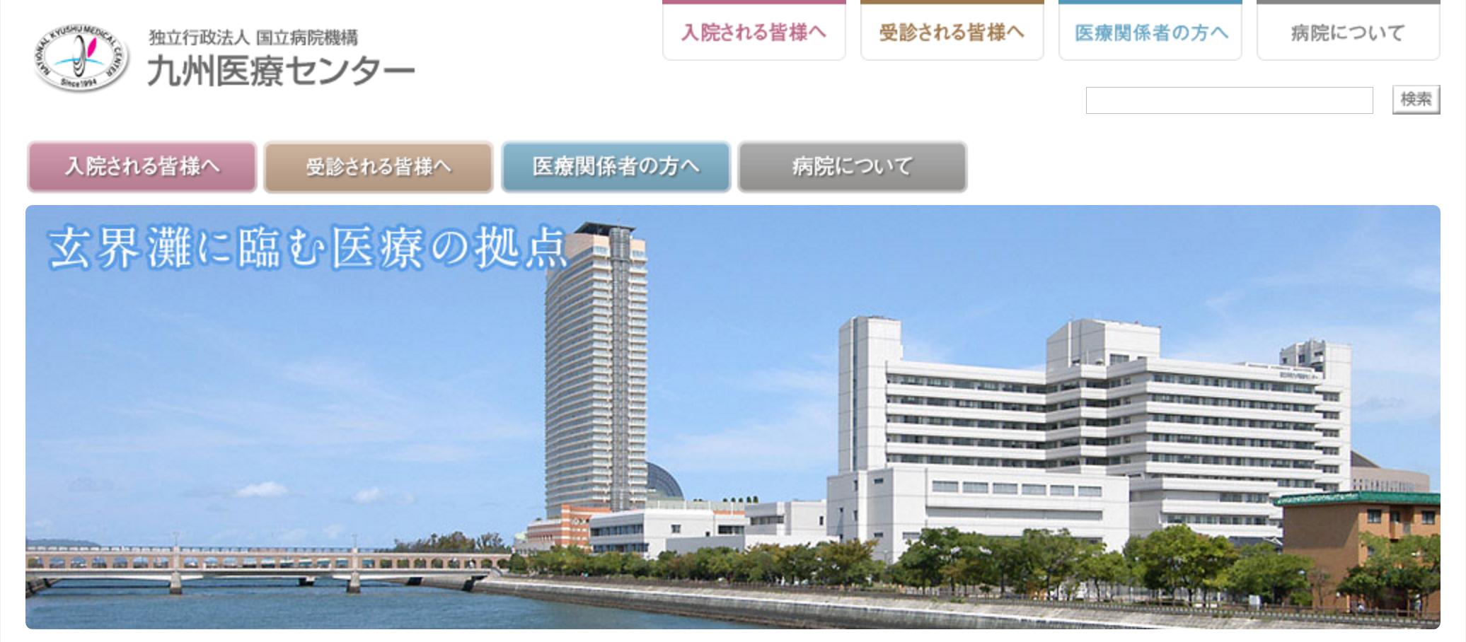 国立病院機構九州医療センター