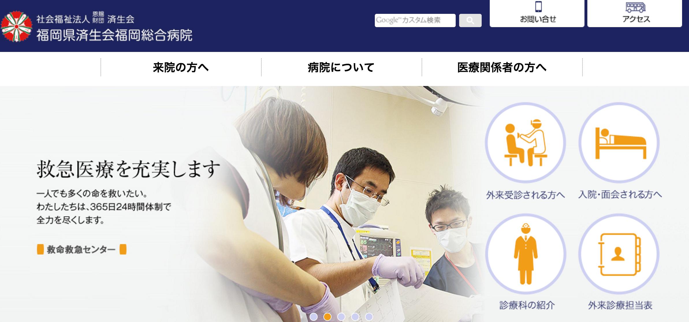 福岡県済生会福岡総合病院