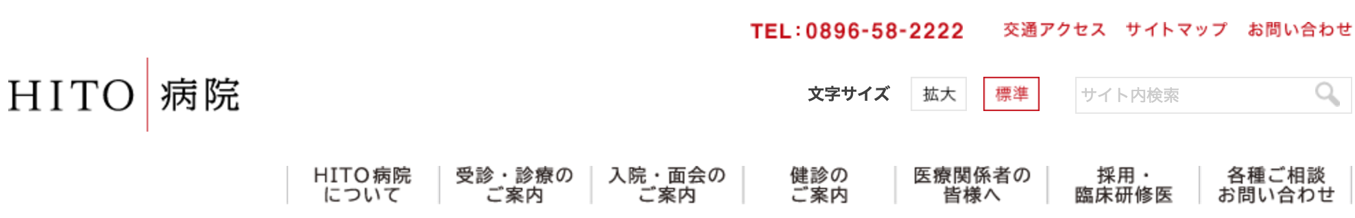 石川記念会HITO病院