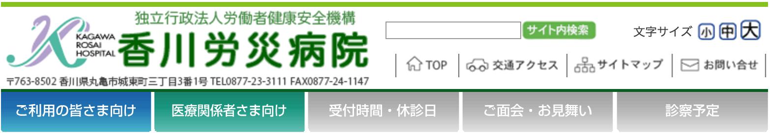 労働者健康福祉機構香川労災病院