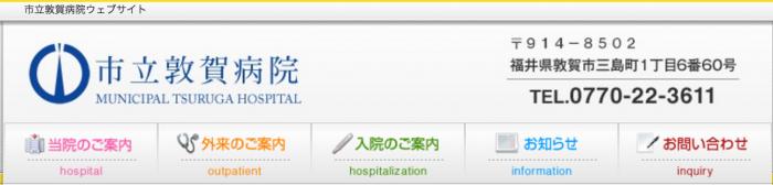 市立敦賀病院 看護師 1