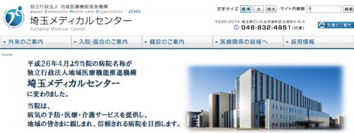 JCHO埼玉メディカルセンター 看護師 1