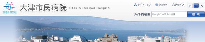 大津市民病院 看護師 1