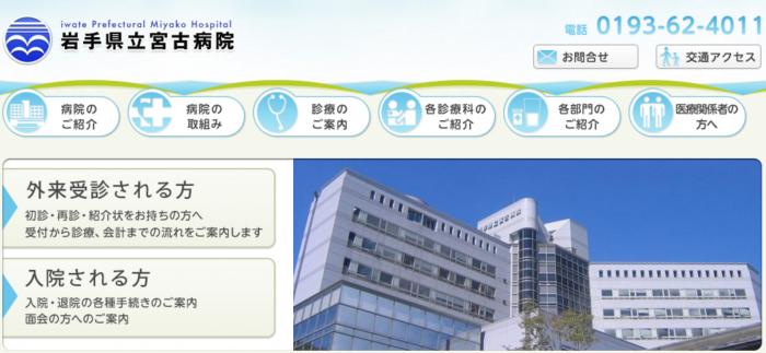 岩手県立宮古病院 看護師 1