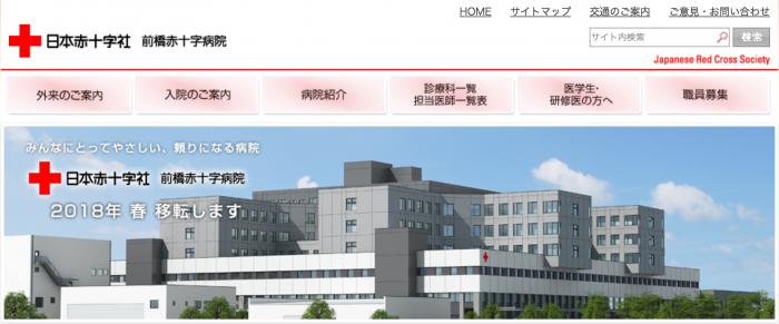 前橋赤十字病院 看護師 1