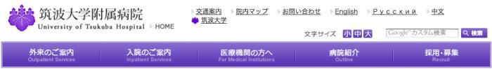 筑波大学附属病院 看護師 1