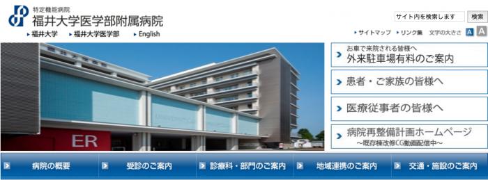 福井大学医学部附属病院 看護師 1
