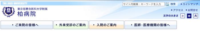 東京慈恵会医科大学附属 柏病院 看護師 1