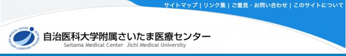 自治医科大学附属さいたま医療センター 看護師 1