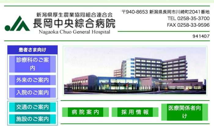 長岡中央綜合病院 看護師 1