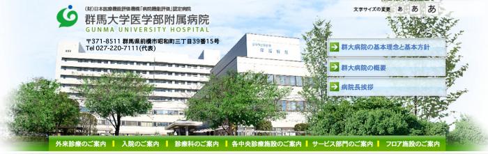 群馬大学医学部附属病院 看護師 1