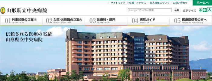 山形県立中央病院 看護師 1