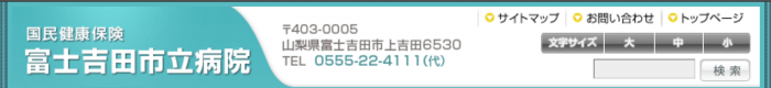 国民健康保険 富士吉田市立病院 看護師 1