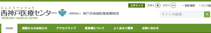西神戸医療センター 看護師 1