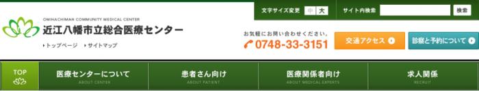 近江八幡市立総合医療センター 看護師 1