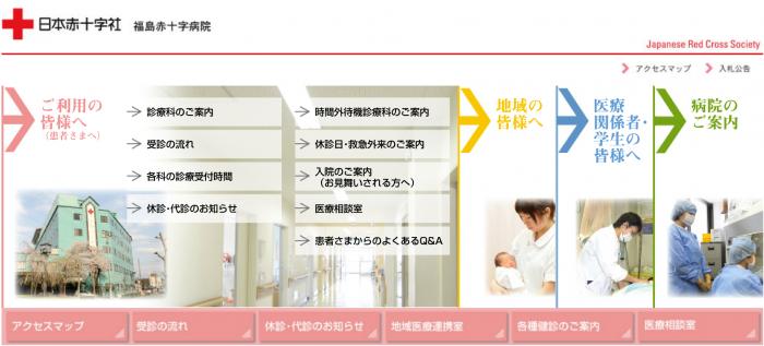 綜合病院 福島赤十字病院 看護師 1