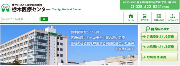 国立病院機構 栃木医療センター 看護師 1