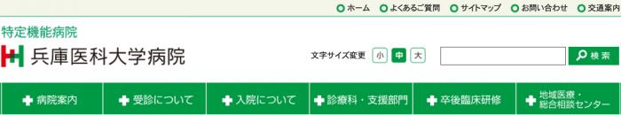 兵庫医科大学病院 看護師 1