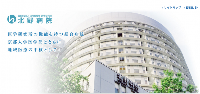 田附興風会 医学研究所 北野病院 看護師 1