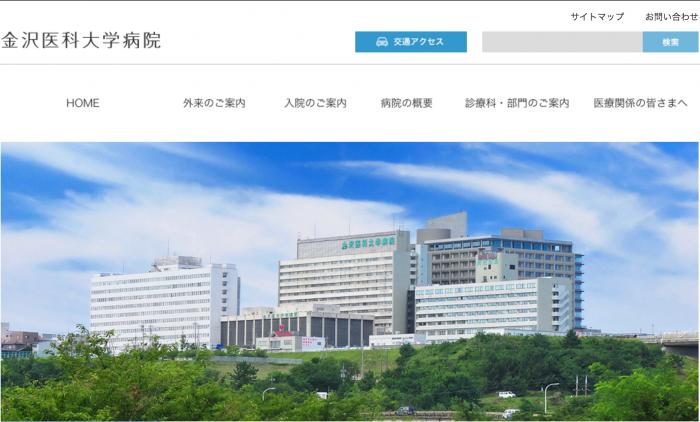 金沢医科大学病院 看護師 1