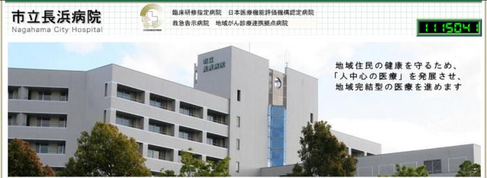 市立長浜病院 看護師 1
