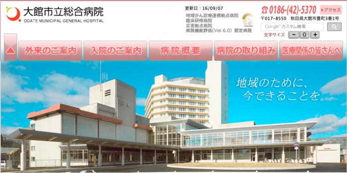 大館市立総合病院 看護師 1