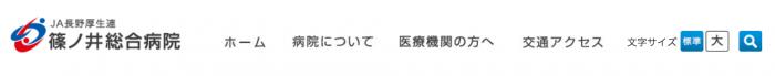 篠ノ井総合病院 看護師 1