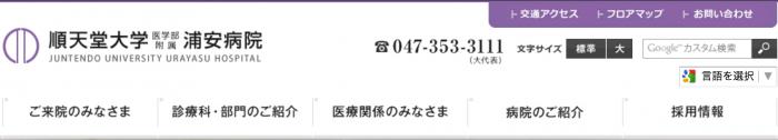 順天堂大学医学部附属浦安病院 看護師 1