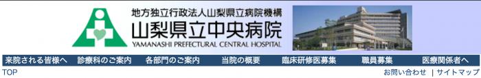 山梨県立中央病院 看護師 1