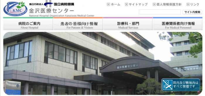 国立病院機構 金沢医療センター 看護師 1