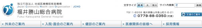 JCHO福井勝山総合病院 看護師 1