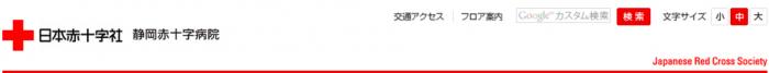 静岡赤十字病院 看護師 1