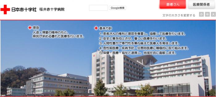 福井赤十字病院 看護師 1