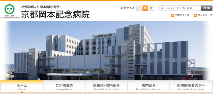 京都岡本記念病院 看護師 1