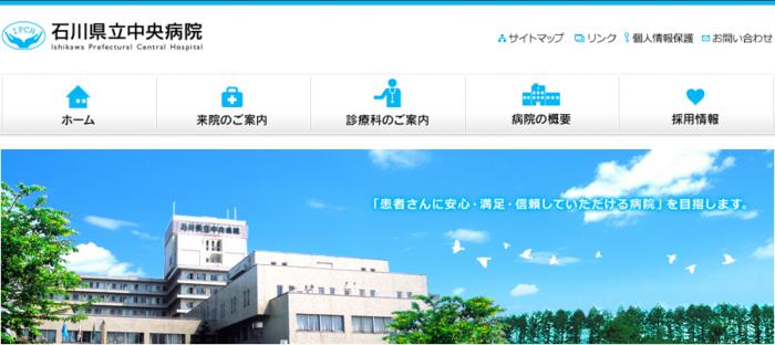 石川県立中央病院 看護師 1
