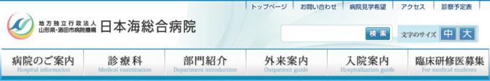 日本海総合病院 看護師 1