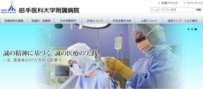 岩手医科大学附属病院 看護師 1