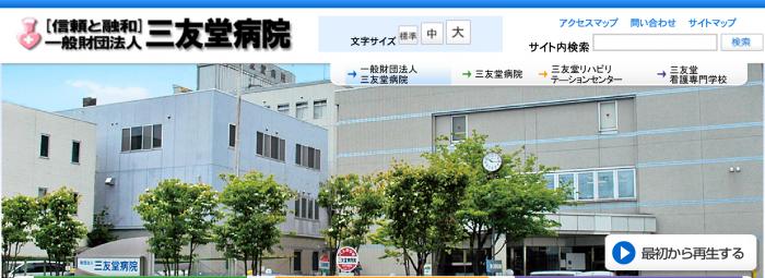 三友堂病院 看護師 1