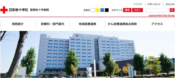 長岡赤十字病院 看護師 1