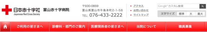 富山赤十字病院 看護師 1
