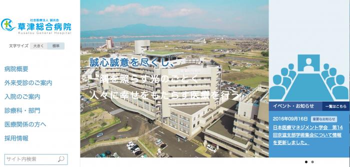 誠光会 草津総合病院 看護師 1