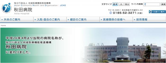 JCHO秋田病院 看護師  1