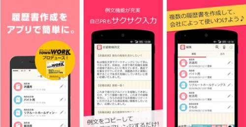 レジュメ〜面接に使える履歴書・作成アプリ